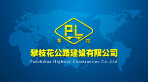 攀枝花公路建设有限公司Panzhihua Highway Construction Co., Ltd.