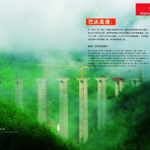 公司业绩:公路工程 The company's performance: highway engineering