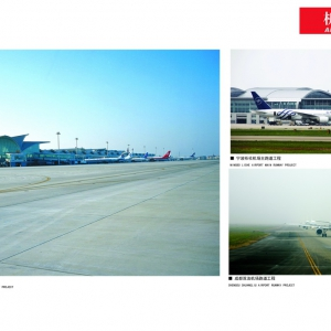 公司业绩:机场跑道 The company's performance: the airport runway