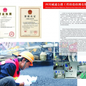 公司业绩:试验检测Sichuan Chengtong Highway Engineering Inspection and Testing C ...