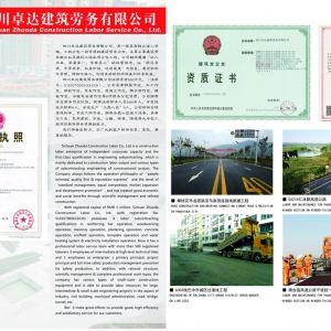 公司业绩:建筑劳务The company's performance: construction labor services